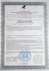 красный клевер нсп сертификат