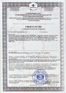 Магний Хелат НСП Сертификат