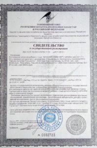 мсм нсп сертификат
