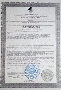 нутри берн нсп сертификат