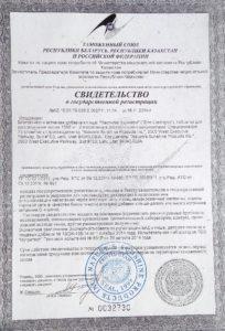 пастилки с цинком нсп сертификат