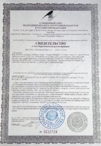 стомак комфорт нсп сертификат