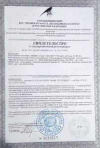 уро лакс нсп сертификат