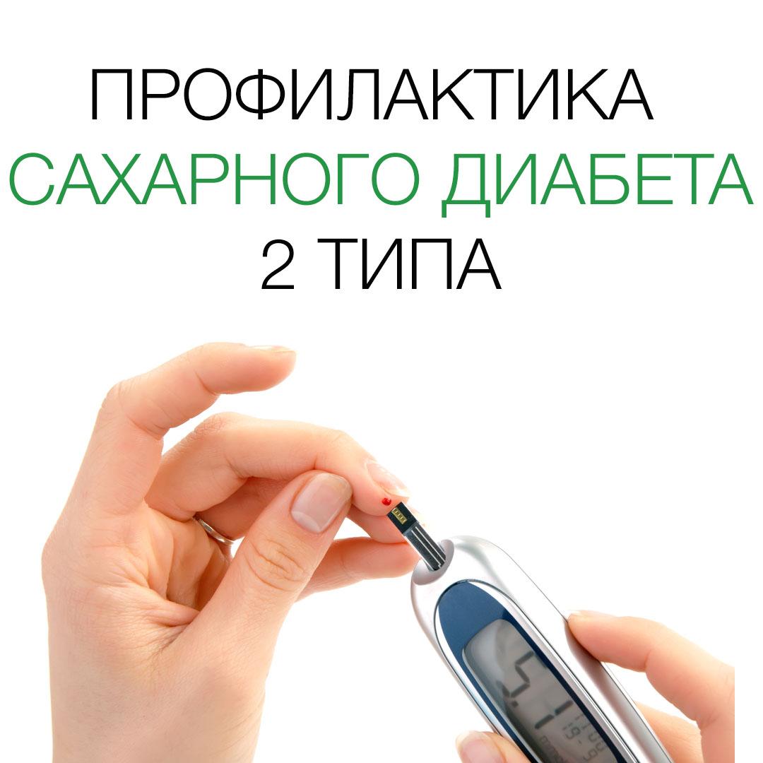 диабет можно победить