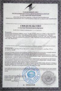 е чай нсп сертификат