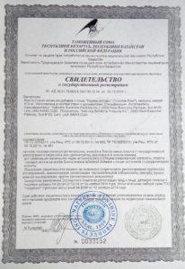 корень солодки нсп сертификат