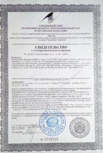 тнт нсп сертификат