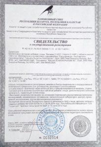 витамин с нсп сертификат
