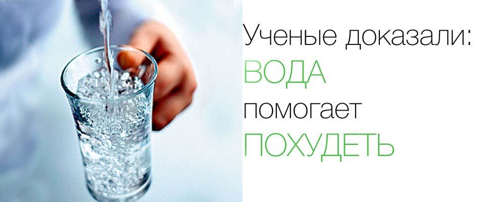 Блог_вода помогает похудеть ЛОГО