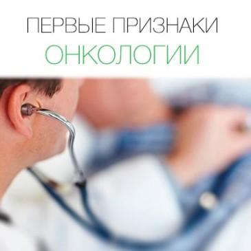 Первые признаки онкологии