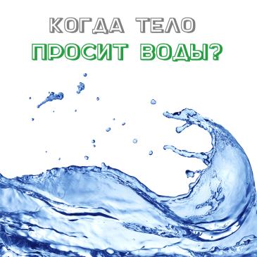 Когда тело просит воды?