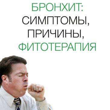 Бронхит: симптомы, причины, фитотерапия