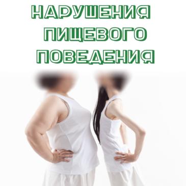Расстройство пищевого поведения. Причины, факторы риска, виды
