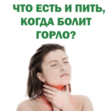 Что есть и пить, когда болит горло?