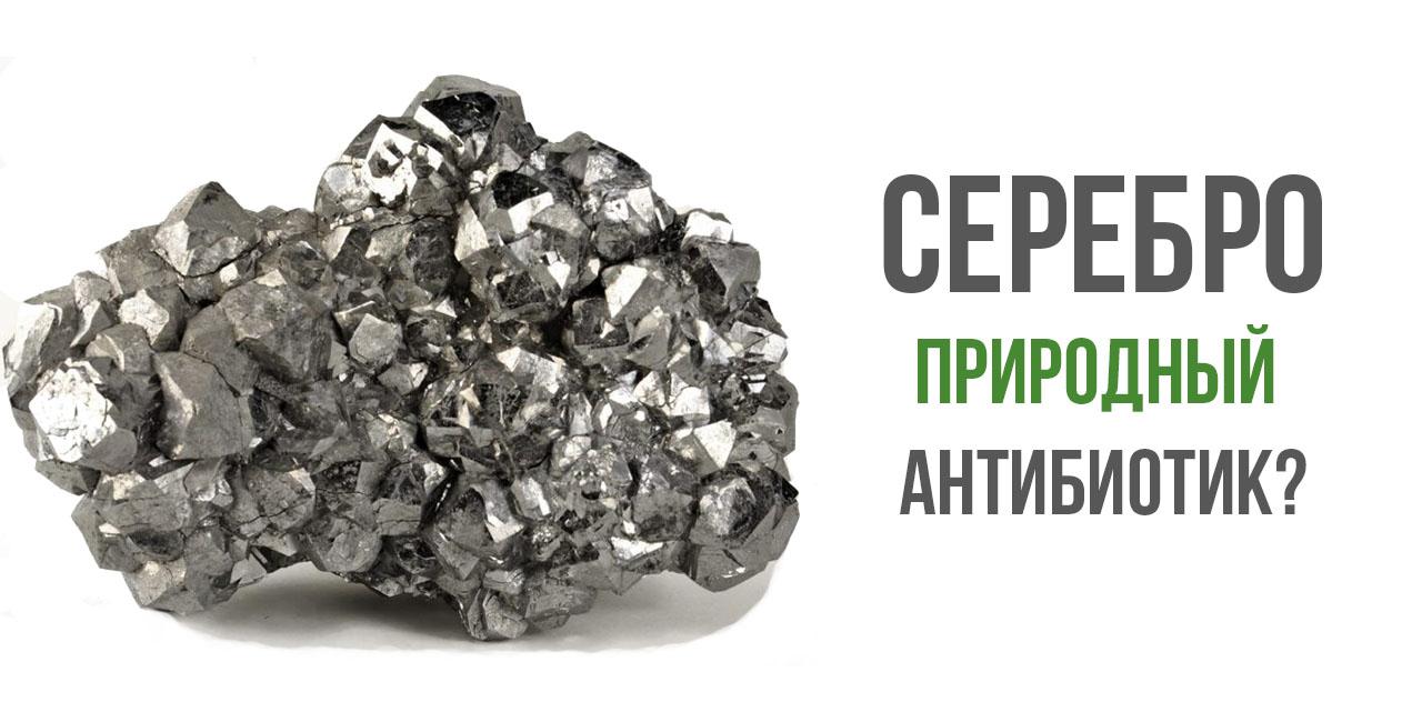 коллоидное серебро природный антибиотик
