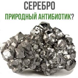 Что такое коллоидное серебро?
